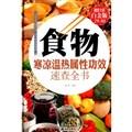 食物寒凉温热属性功效速查全书