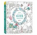 奇幻梦境-一本漫游奇境的手绘涂画书