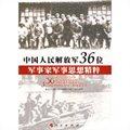 中国人民解放军36位军事家军事思想精粹