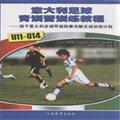 U11-U14-意大利足球青训营训练教程-源于意大利足球甲级联赛完整足球训练计划