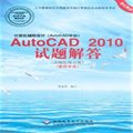 AutoCAD 2010试题解答-计算机辅助设计(AutoCAD平台)-(高级绘图员级)(建筑专业)-(配1张CD)