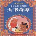 天书奇谭-最美中国动画-上海美影经典故事