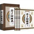 芥子园画谱(全四卷)