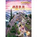 树墩子神奇世界系列童话-12个钻石品格塑造儿童领导力-(全2册)