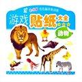 动物-2-5岁左右脑开发训练游戏贴纸大全