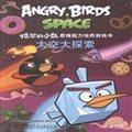 太空大探索-愤怒的小鸟思维能力培养游戏书