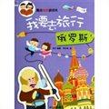 2-6岁-俄罗斯-我要去旅行-魔法贴纸游戏书