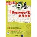 中文版Dreamweaver CS3网页制作