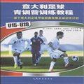 意大利足球青训营训练教程-源于意大利足球甲级联赛完整足球训练计划