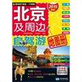 北京及周边自驾游地图册(2015年最新版本)