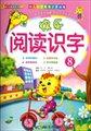 快乐阅读识字(8)/幼儿口才表演识字训练