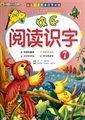 快乐阅读识字(7)/幼儿口才表演识字训练
