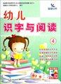 幼儿识字与阅读(附光盘4)