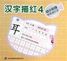 汉字描红(4)/幼小衔接学前描红本
