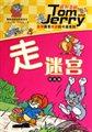 走迷宫(提高篇)/猫和老鼠益智游戏书