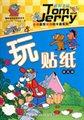 玩贴纸(提高篇)/猫和老鼠益智游戏书