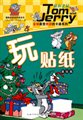 玩贴纸(基础篇)/猫和老鼠益智游戏书