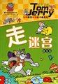 走迷宫(基础篇)/猫和老鼠益智游戏书