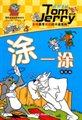 涂一涂(基础篇)/猫和老鼠益智游戏书