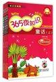 365夜知识童话(注音彩绘版上中下)/中小学生课外书屋