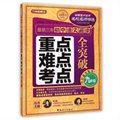 最新三年初中语文阅读重点难点考点全突破(9年级)