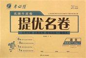 语文(4下RMJY)/名牌牛皮卷提优名卷