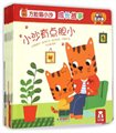 方脸猫小沙成长故事(共12册)