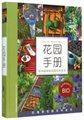 花园手册(精)