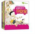 成长快乐儿童安全绘本(共8册)