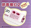 拼音描红(2)/幼小衔接学前描红本