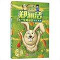 兔王卖耳-郑渊洁十二生肖童话