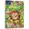 猴王变形-郑渊洁十二生肖童话