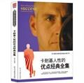 畅销全球的成功励志经典—卡耐基人性的优点经典全集