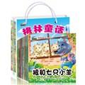 宝宝的第一套童话故事绘本—格林童话第一季(全20册)