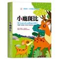 我喜欢·大学童话益智故事:小鹿斑比