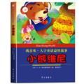 我喜欢·大学童话益智故事:小熊维尼