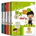 快乐学作文系列:小学生作文起步(全四册)