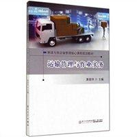 运输管理与作业实务