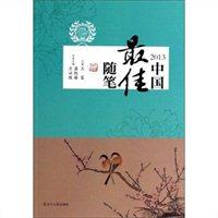 2013中国最佳随笔