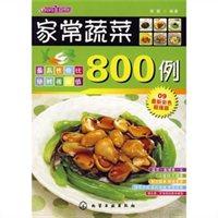 家常蔬菜800例