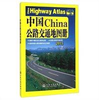 中国公路交通地图册