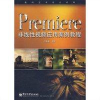 Premiere非线性视频应用案例教程