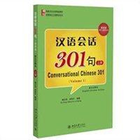 汉语会话301句-上册-第四版