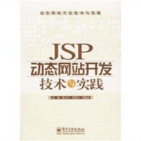 JSP动态网站开发与实践