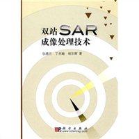 双站SAR成像处理技术
