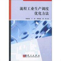 流程工业生产调度优化方法