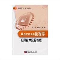 Access数据库应用技术实验教程