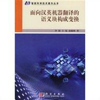 面向汉英机器翻译的语义块构成变换