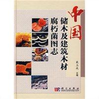中国储木及建筑木材腐朽菌图志