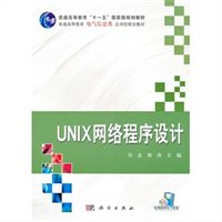 UNIX网络程序设计